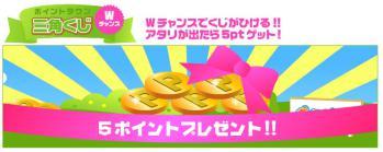 p_town_kuji5P.jpg