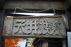 天井棧敷(看板)
