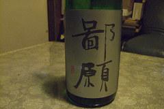 081122 鄙願(大吟醸)
