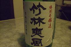 081122 竹林爽風(特別本醸造)
