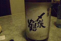 081122 〆張鶴(特選)