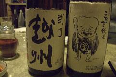 弐乃越州&こなき超辛純米