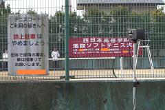 西日本高等学校選抜ソフトテニス大会