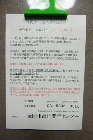 090831 消費者問題対策確認書