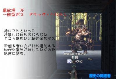 黒紋塔3Fボス