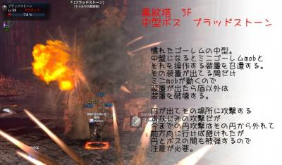 黒紋塔5Fボス1
