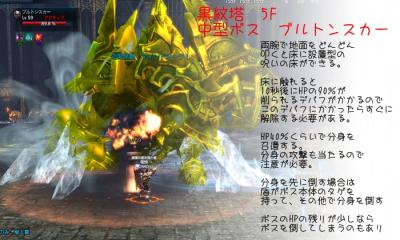 黒紋塔5Fボス2