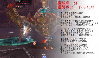 黒紋塔5Fボス3