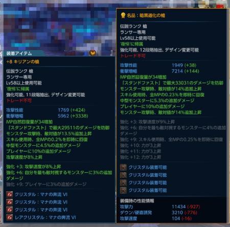 SS(TERA_ScreenShot_20111110_053749).jpg