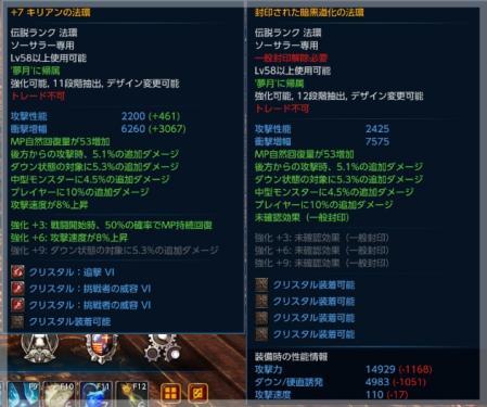 SS(TERA_ScreenShot_20111113_010937).jpg