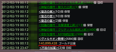 SS(TERA_ScreenShot_20120219_021718).png
