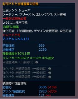 SS(TERA_ScreenShot_20120219_060213).png