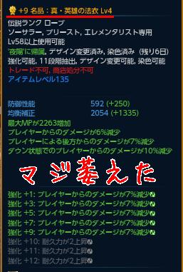 SS(TERA_ScreenShot_20120322_050041).png