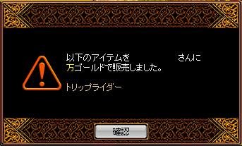 RedStone 09.02.05[04]