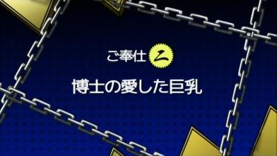 仮面のメイドガイ 第02話 「博士の愛した巨乳」 0004100