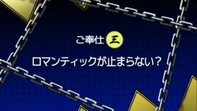 仮面のメイドガイ 第03話 「ロマンティックが止まらない?」 0004900