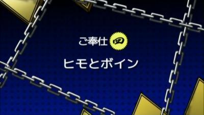 仮面のメイドガイ 第04話 「ヒモとボイン」 0005000