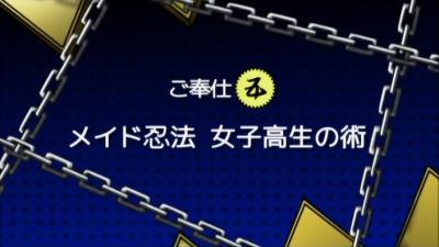 仮面のメイドガイ 第05話 「メイド忍法 女子高生の術」 0004200