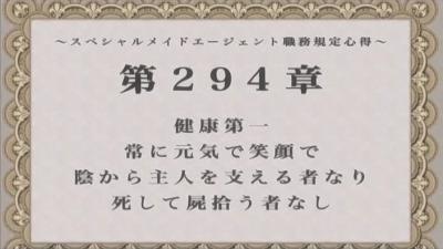 仮面のメイドガイ 第06話 「ドジっ娘メイドは振り向かない」 0020200