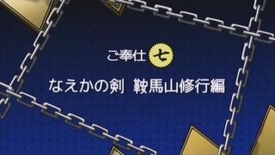 仮面のメイドガイ 第07話 「なえかの剣 鞍馬山修行編」 0004400