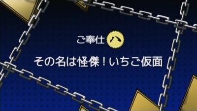 仮面のメイドガイ 第08話 「その名は怪傑!いちご仮面」 0003700