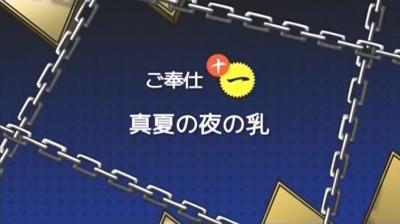 仮面のメイドガイ 第11話 「真夏の夜の乳」 0003600