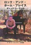 ロック・アンド・ホーム・プレイス / Chuck Leavell