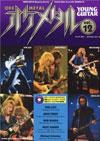 ヤングギター オケメタル Vol.12 カラオケCD付 (楽譜)