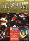 ヤング・ギター オケメタル Vol.6