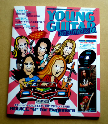 Young Guitar Beginners 08