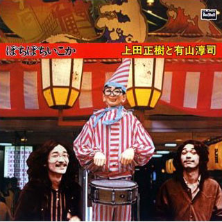 ぼちぼちいこか+6tracks / 上田正樹と有山淳司