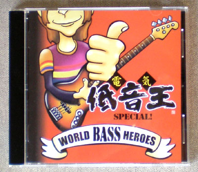 ワールド・ベース・ヒーローズ 電気低音王special! / Jaco Pastorius 他