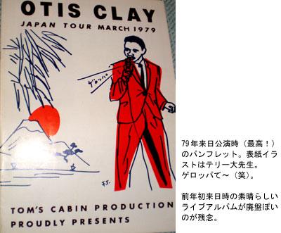 Otis Clay パンフ1979