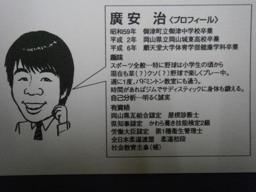 hiroyasu1.jpg