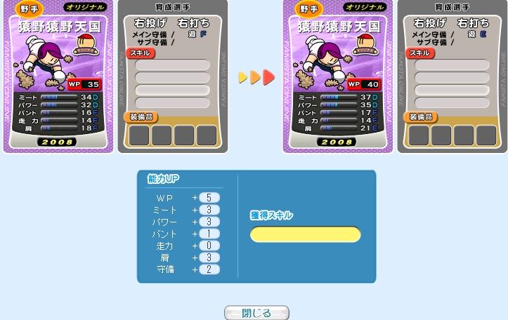 2008y07m11d_000932625.jpg