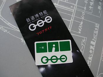鉄道博物館 入館ICカード