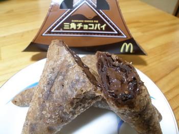 2月8日(金)よりマクドナルドで期間限定発売された 三角チョコパイ(100円)