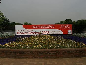 開園25周年記念 フラワーフェスティバル2008 を開催。