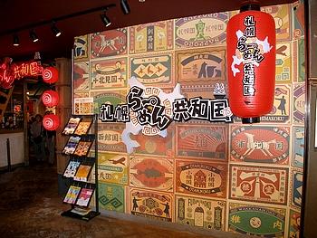 札幌ら~めん共和国 入口