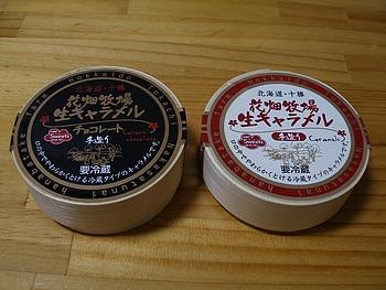 大丸札幌店で購入した花畑牧場の生キャラメルが届いた。