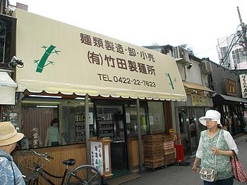 麺類製造・卸・小売の麺専店の竹田製麺所