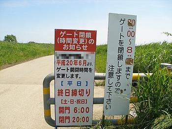 6月から平日は門が閉じられ、土日のみ指定時間開放。