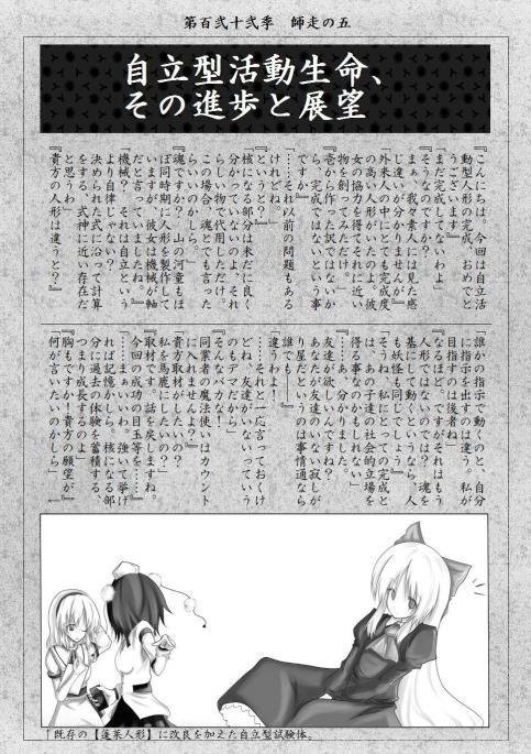 文便。新聞 第百二十二季 師走の五 弐頁