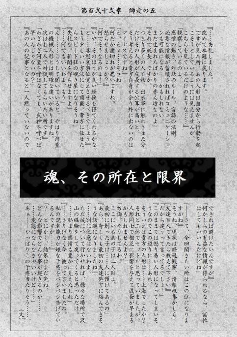 文便。新聞 第百二十二季 師走の五 参頁