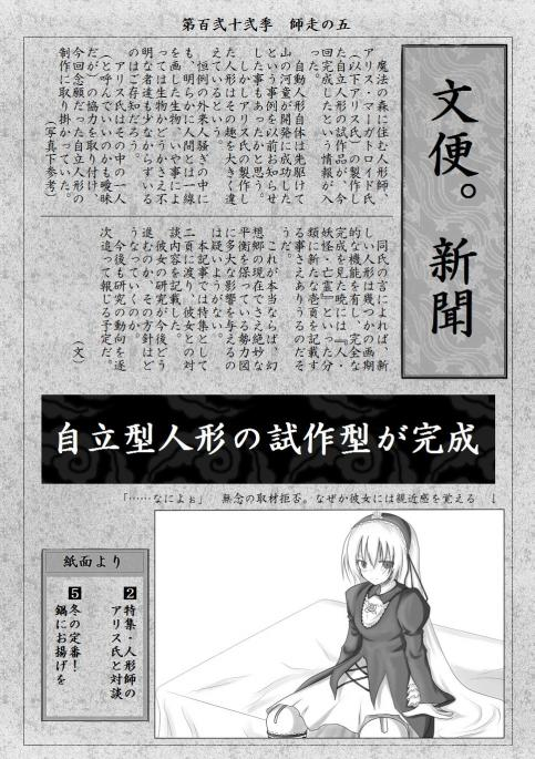 文便。新聞 第百二十二季 師走の五 壱頁