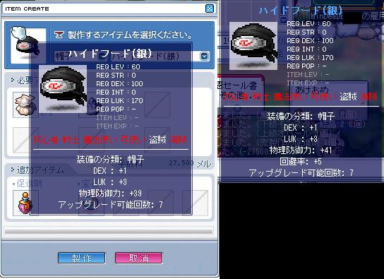 2009/01/02 ハイドフード