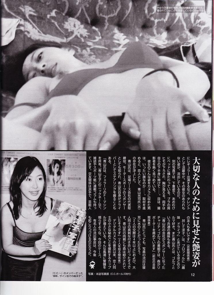 森洋子3 click