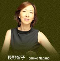 長野智子1
