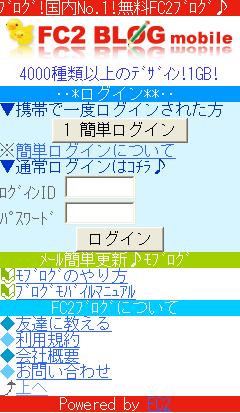 携帯用管理画面