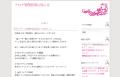 ブログ管理者お知らせ